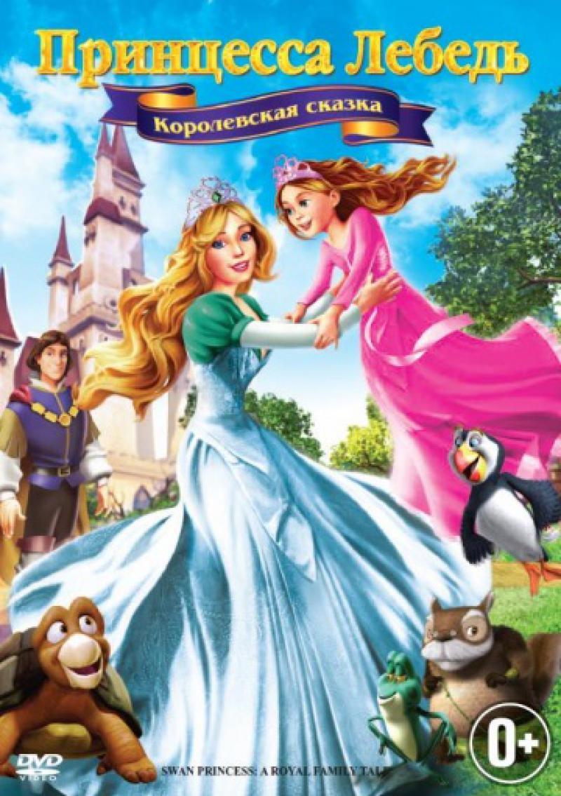 Free download princess fary tale english movie  nsfw videos