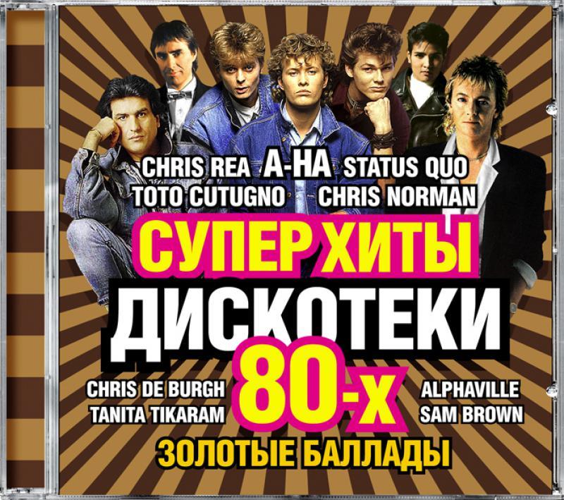 дискотека 80 песни зарубежные сборник