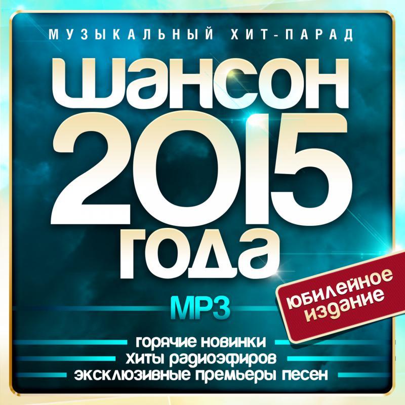 Скачать Бесплатно Сборники Музыку 2015 Года Новинки Через Торрент
