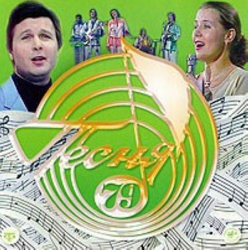 Концерт песня года 80 скачать