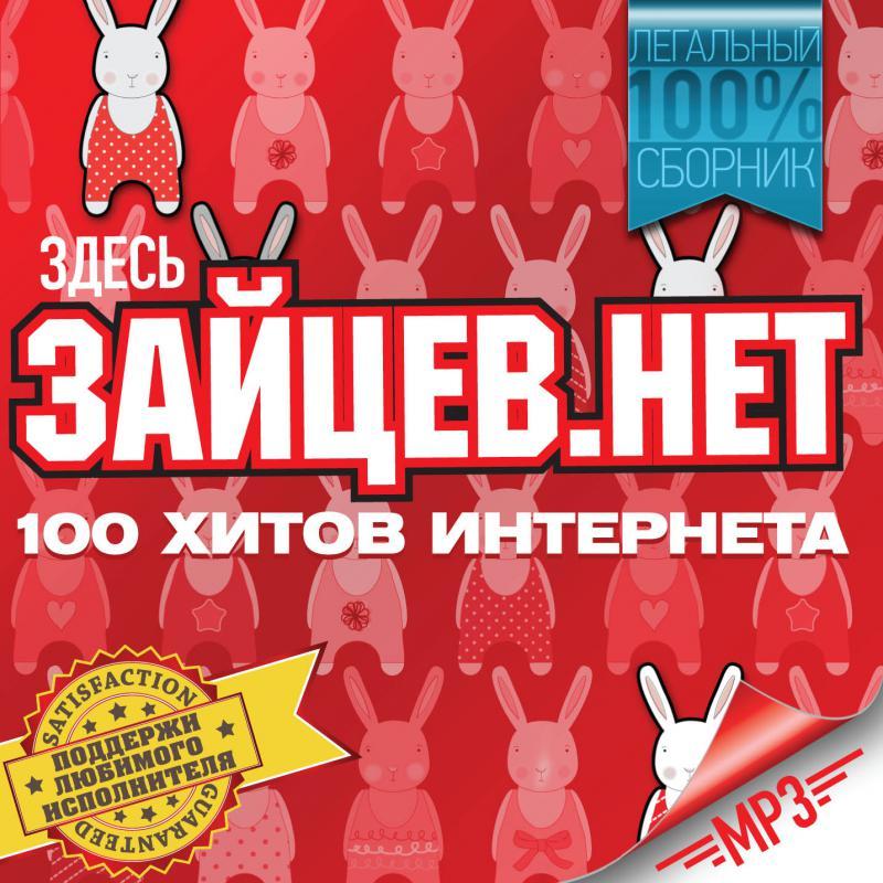 Топ 100 За Июль 2015