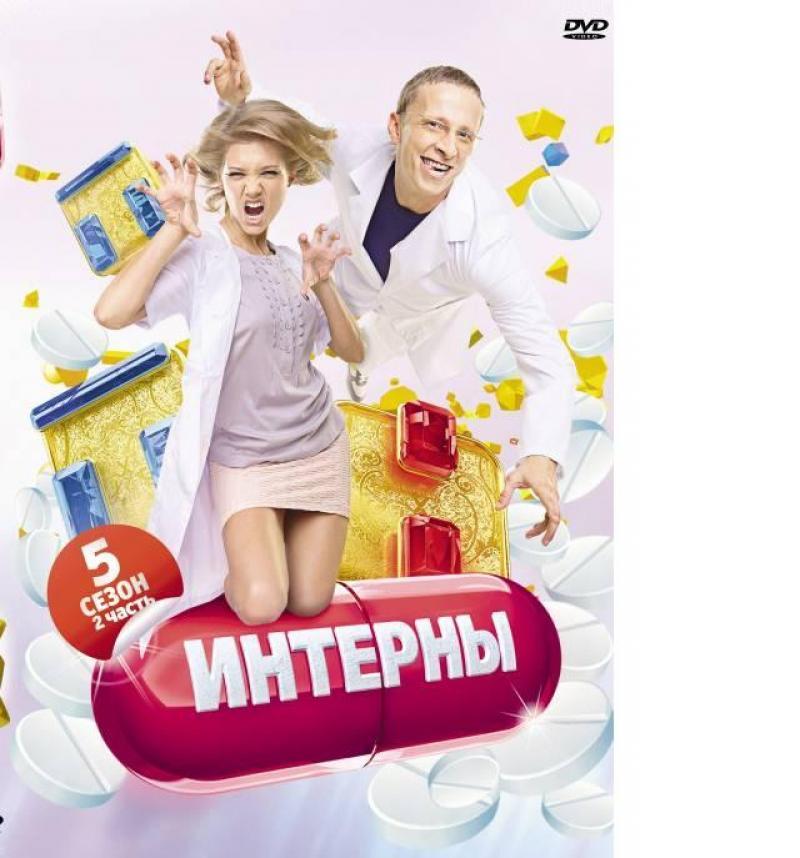 «Интерны Сезон 6 7 Серия» / 2007