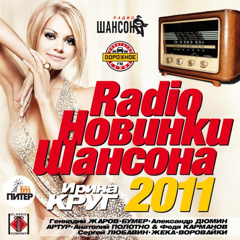 среди шансон радио волна новосибирск выбрать овощерезку