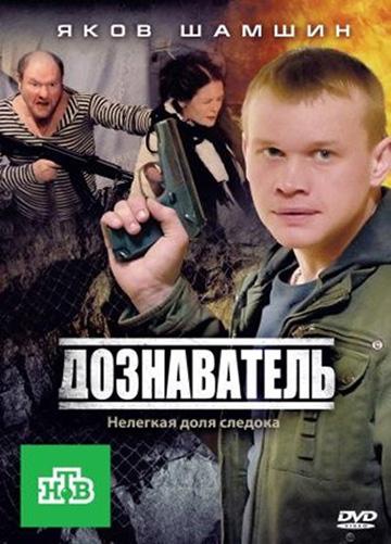 дознаватель сезон 2 15 серия