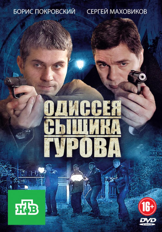 Скачать Фильм Сыщик Гуров С Торрента Бесплатно