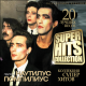 Superhits collection Наутилус Помпилиус