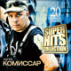 Superhits collection Комиссар