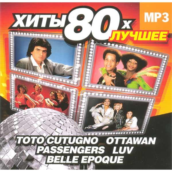 Хиты 80х - 90х (2013)