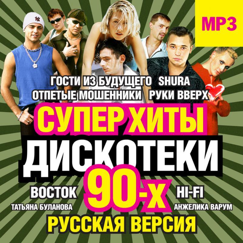 Песни 90-х годов хиты